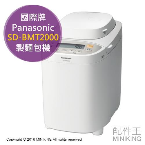 【製麵包機】Panasonic SD-BMT2000