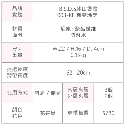B.S.D.S冰山袋鼠 - 楓糖瑪芝 - 橫式造型百搭斜背包 - 花卉黑【003KF】