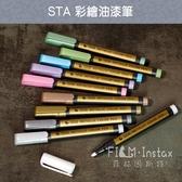 【 STA 彩繪油漆筆 】 STA Metallic Pen 金屬筆 麥克筆 菲林因斯特