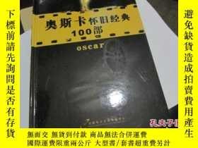 二手書博民逛書店罕見奧斯卡懷舊經典100部(33碟DVD)8開精裝11905 金
