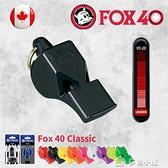 口哨Fox40Classic電子口哨爆音哨教練哨救生哨 【快速出貨】