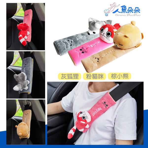 動物安全帶套 安全帶抱枕 汽車動物系列 汽車用品 安全帶玩偶 卡通動物安撫玩偶米荻創意精品館