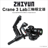 Zhiyun 智雲 Crane 3 Lab 雲鶴3 三軸穩定器 高續行 單眼 相機 承重4.5kg 提壺式★24期零利率★薪創