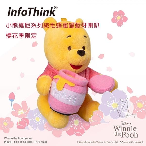 【A Shop】 infoThink 訊想 粉萌小熊維尼系列絨毛蜂蜜罐藍牙喇叭-櫻花季限定