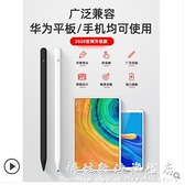 MatePadmatepadpro手寫筆平板M6觸控筆10.8電容pencil觸屏m5 科炫數位