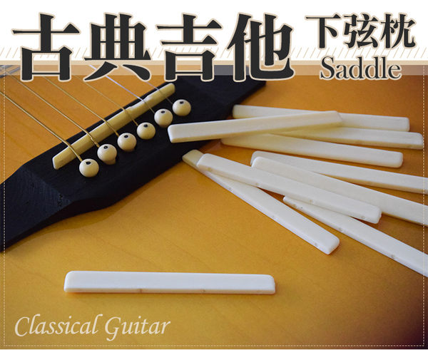 【小麥老師樂器館】 下弦枕 古典吉他 弦枕 琴枕 吉他弦枕 吉他下弦枕 C02 【A86】