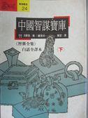 【書寶二手書T1/雜誌期刊_IQF】中國智謀寶庫(下)_馮夢龍