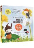 風靡全球的療癒系編織娃娃lalylala:用毛線鉤出蝴蝶、鍬形蟲與蝸牛等小昆蟲們