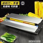 超市大捲保鮮膜包裝機封口機水果打包機覆膜機商用保鮮膜切割機YDL