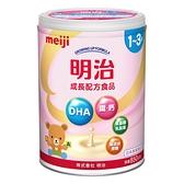MEIJI 明治 成長配方食品奶粉850g(1~3歲)【佳兒園婦幼館】