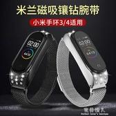適用于小米手環4智慧腕帶鑲鉆磁吸金屬錶帶M3通用替換帶 完美情人精品館