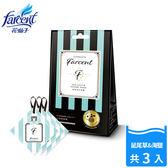 Farcent香水衣物香氛袋(鼠尾草&海鹽)【寶雅】
