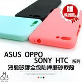 贈貼 Zenfone 4 Live Sony XZ1 Premium HTC U11 Plus OPPO R11s R9s 紅米NOTE4X 液態殼 手機殼 軟殼 保護套