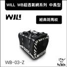 WILL WB-03系列[超透氣寵物包,斑馬紋]