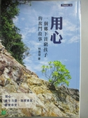 【書寶二手書T7/勵志_OSU】用心:一個鄉下貧窮孩子的奮鬥故事_林進發