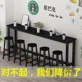 吧台桌 靠牆吧台桌家用陽台靠窗長條桌長桌子餐桌高腳酒吧桌椅組合窄桌子T
