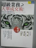【書寶二手書T7/行銷_NND】超級業務 2-大單成交術_孟昭春