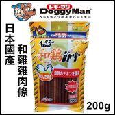 *WANG*日本Doggyman 《和雞雞肉條》200g 天然營養與蛋白質 //補貨中