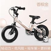 兒童自行車男孩3歲寶寶腳踏車2-4-6-7-8-9-10歲童車11男孩女孩12單車LX 【時尚新品】