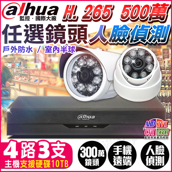 監視器攝影機 KINGNET 大華安防 4路3支 1080P 紅外線夜視 H.265 監控套餐 5MP 500萬 主機
