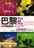 二手書博民逛書店《巴黎Day by Day行程規劃書》 R2Y ISBN:9862890800