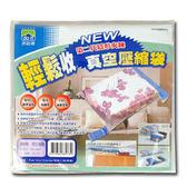多益得棉被收納真空壓縮袋L號76cm*130cm