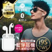 【現貨12H出貨】磁吸式 i9S 送保護套&抗震包 HIFI高清音質不卡頓 磁吸式 無線 藍牙耳機