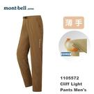 【速捷戶外】日本 mont-bell 1105572 Cliff Light 男彈性長褲(深橄欖色) ,登山長褲,旅遊長褲,montbell