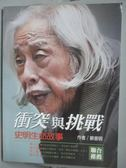 【書寶二手書T9/傳記_QEC】衝突與挑戰-史明生命故事_蘇振明