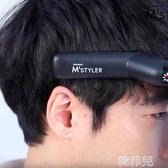 直髮梳 m'styler韓國多功能直發梳男士頭發造型梳子按摩順發梳發型定型梳 韓菲兒