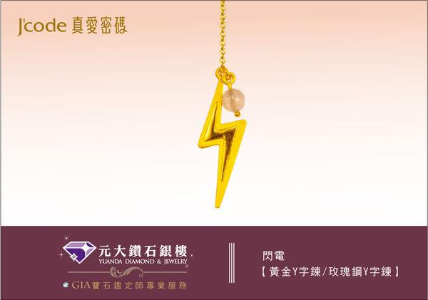 ☆元大鑽石銀樓☆【送情人最推薦】J code真愛密碼『閃電』Y字鍊黃金項鍊