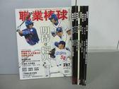 【書寶二手書T1/雜誌期刊_RAB】職業棒球_287~297期間_共9本合售_期待經典等
