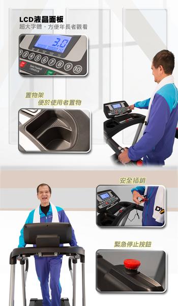 【線上體育】dyaco銀髮族專用健走機 LW80