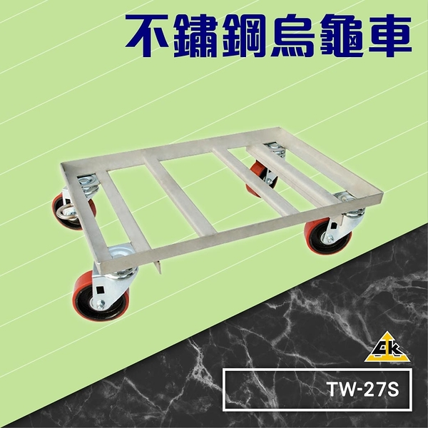 不鏽鋼烏龜車 TW-27S  (省力推車/作業車/搬運工具/工具車/五金/作業車/效率車/滑車)