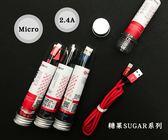 『迪普銳 Micro USB 1米尼龍編織傳輸線』糖果 SUGAR Y12 充電線 2.4A快速充電 傳輸線