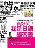 (二手書)真好笑!我是日語學習書