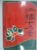 【書寶二手書T8/言情小說_ZCE】紅樓十二層_周汝昌_簡體