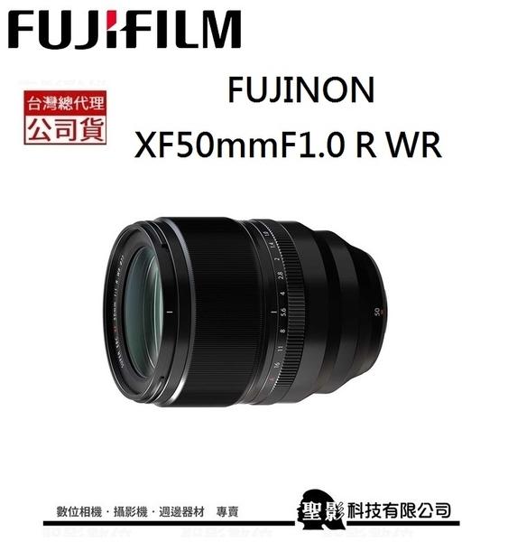 【預購排單中】富士 Fujifilm XF 50mm F1.0 R WR 鏡頭 f1 超大光圈 NEW【恆昶公司貨 】