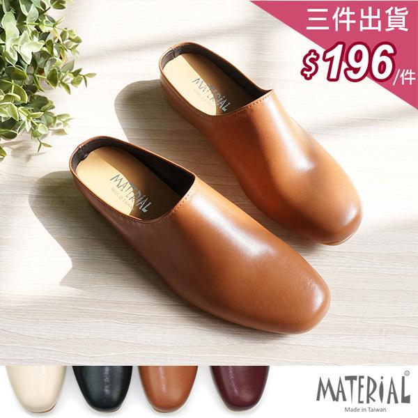 包鞋 簡約素面後空包鞋 MA女鞋 T3280