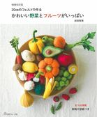 (新版)逼真可愛的不織布造型小物:蔬菜水果總匯