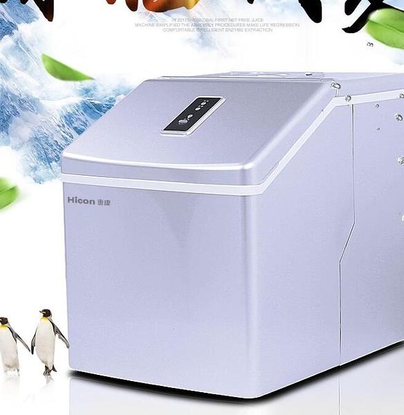 25KG 家用方冰製冰機 奶茶店製冰機 小型 製冰機 手動加水自帶變壓器
