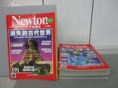 【書寶二手書T5/雜誌期刊_REN】牛頓_191~200期間_共9本合售_消失的古代世界等