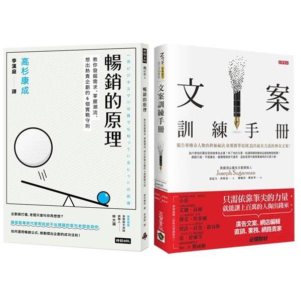 暢銷的原理+文案訓練手冊(2書)