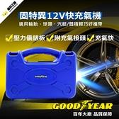 【GOODYEAR 固特異】12V手提式快速充氣機 (汽車 道路救援 輪胎 打氣)