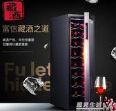 JC-53ALW葡萄酒恒溫紅酒櫃 風冷電子冷藏 展示酒櫃家用冰吧  igo 遇見生活