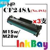 HP CF248A(NO.48A) 相容環保碳粉匣 三支【適用】M15w/M28w