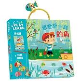 華碩文化跟爸爸一起釣魚遊戲組 童書 故事書