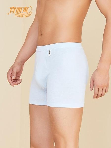 3條裝宜而爽男士內褲純棉平角褲運動高腰寬鬆大碼全棉無痕四角褲