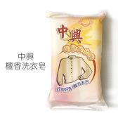 中興 檀香洗衣皂 100g 檀香皂 肥皂【小紅帽美妝】