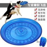 寵物玩具 狗飛盤耐咬狗狗玩具柔軟寵物飛盤邊牧飛盤飛碟訓犬玩具橡膠用品